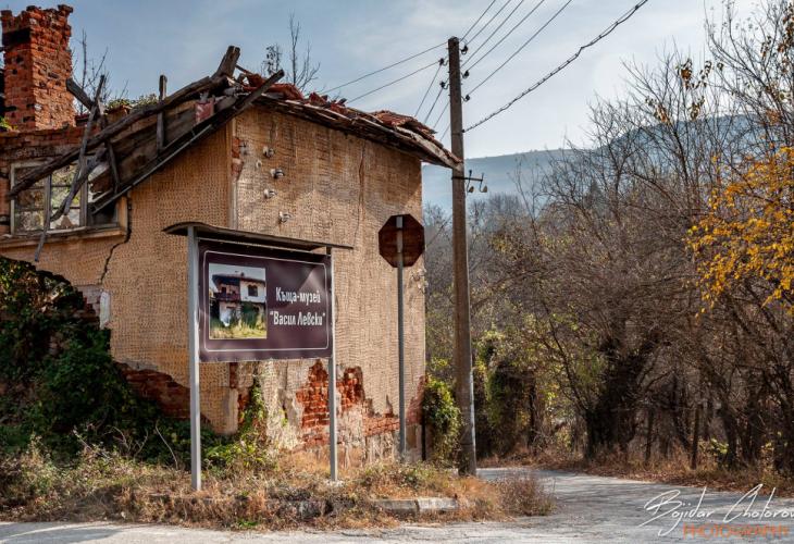 Къща Левски