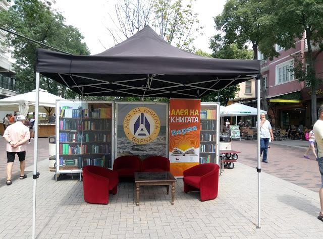 Алея на книгата Варна