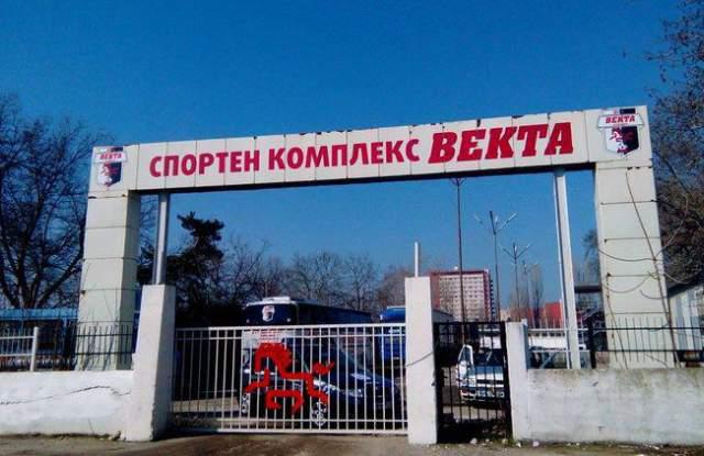 Спортен комплекс Векта
