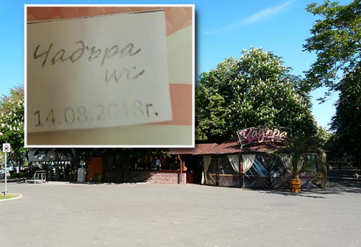 chadura-z