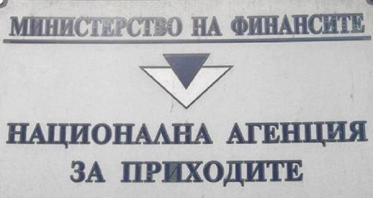 НАП Национална агенция по приходите