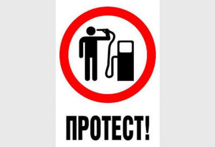 горива протест